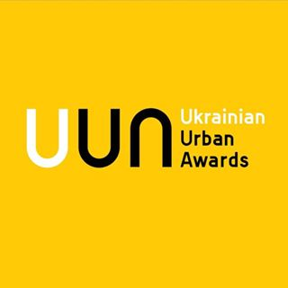 Ukrainian Urban Awards - Конкурс Української Урбаністики